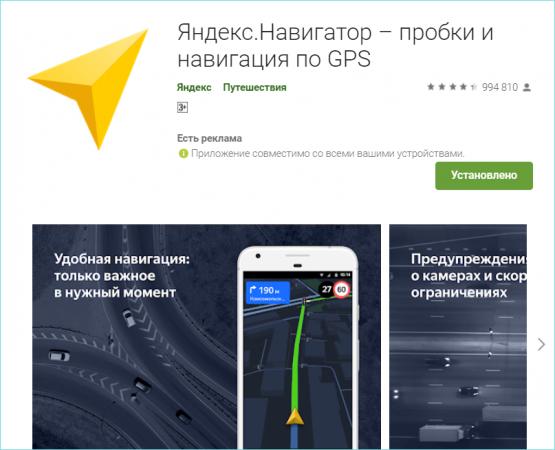 skachat-yandeks-navigator.png