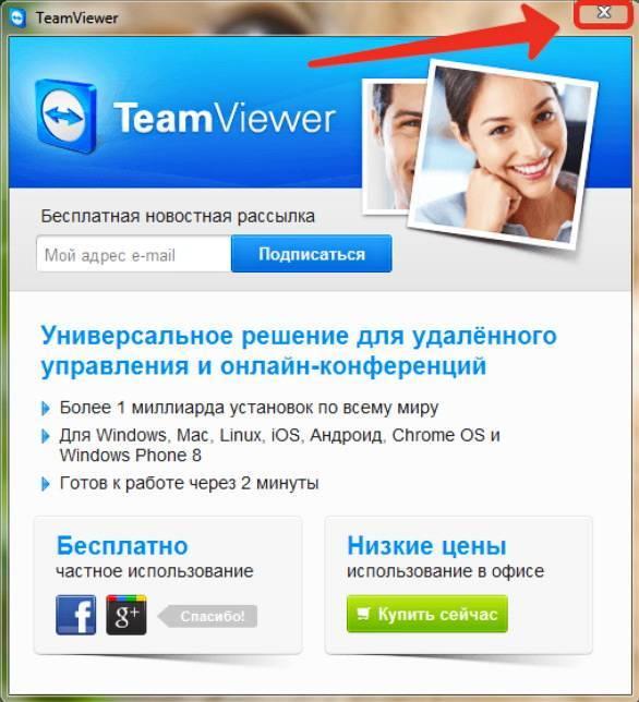 Установка TeamViewer завершена. Закройте информационное окно