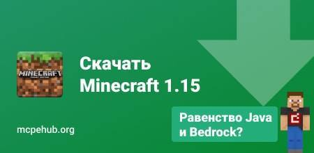 1581550385_minecraft-1-15.jpg