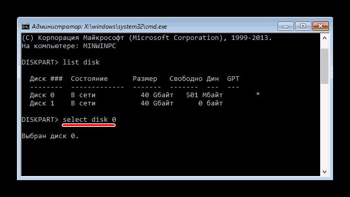 Vybor-zhestkogo-diska-v-komandnoj-stroke-dlya-konvertatsii-MBR-v-GPT.png