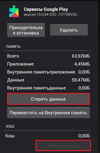 udalenie-dannyh-servisov-google-play.png