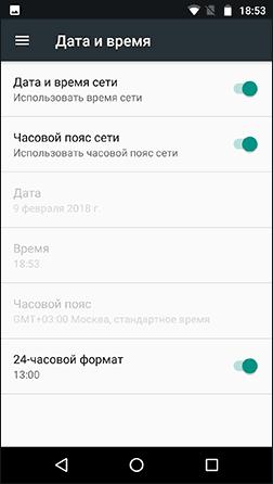 Установка правильных даты и времени на Android