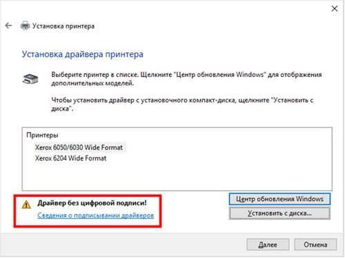 ustanovka-drajverov-na-windows-105.jpg