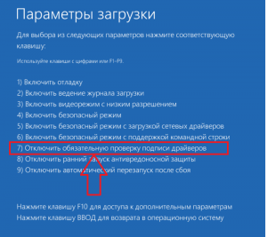 win10-podpis-drv-8-300x267.png