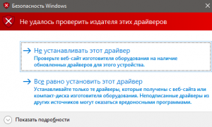 win10-podpis-drv-9-300x180.png