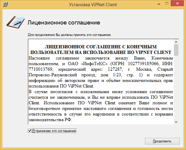 ustanovka-vipnet4-1.png