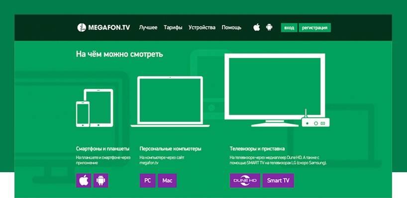 megafon-tv.jpg
