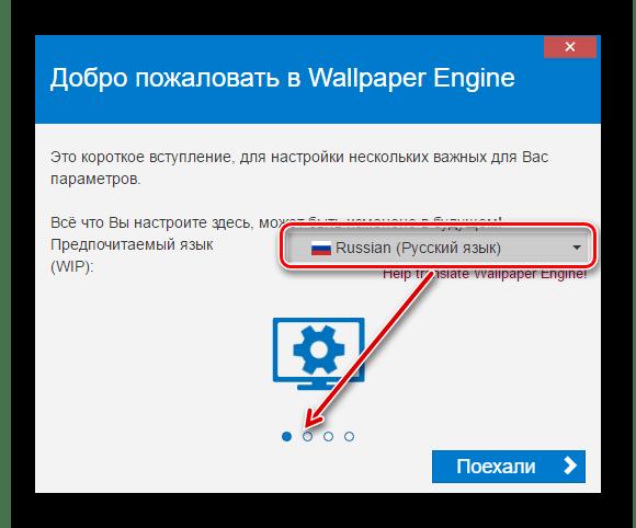 Nastroyka-yazyika-programmyi-v-Wallpaper-Engine.png