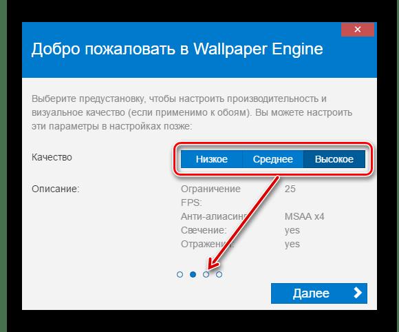Nastroyka-kachestva-otobrazheniya-faylov-v-Wallpaper-Engine.png