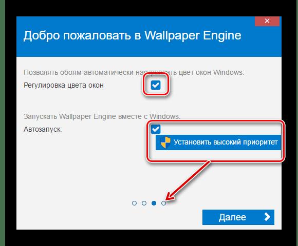 Nastroyka-tsveta-okon-i-avtozapuska-Wallpaper-Engine.png