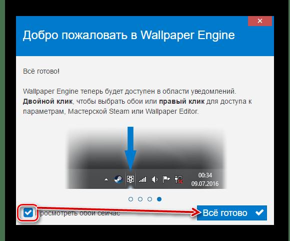 Zavershenie-ustanovki-i-zapusk-Wallpaper-Engine.png