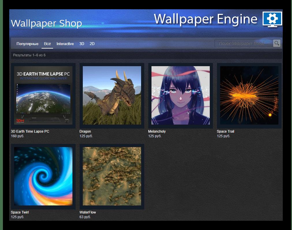 Proverennyie-oboi-v-Wallpaper-Engine.png