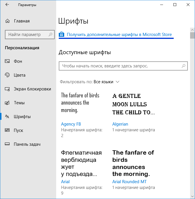 fonts-settings-windows-10-new.png