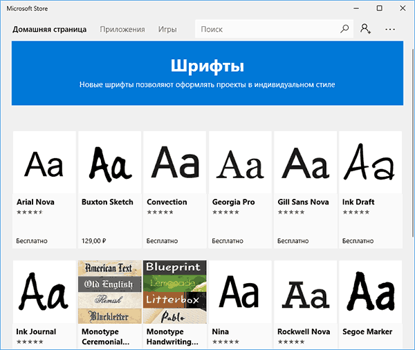 fonts-windows-10-store.png