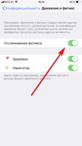 Как на iPhone X(s/r)/8/7/6 включить встроенный шагомер