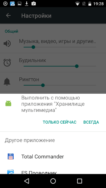 ringtone-android-6-0-10.png