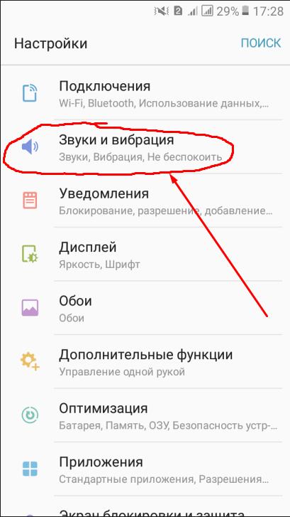melodiya_na_zvonok_6.png