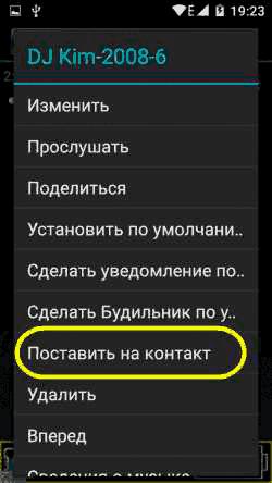 kak-postavit-melodiyu-3.png