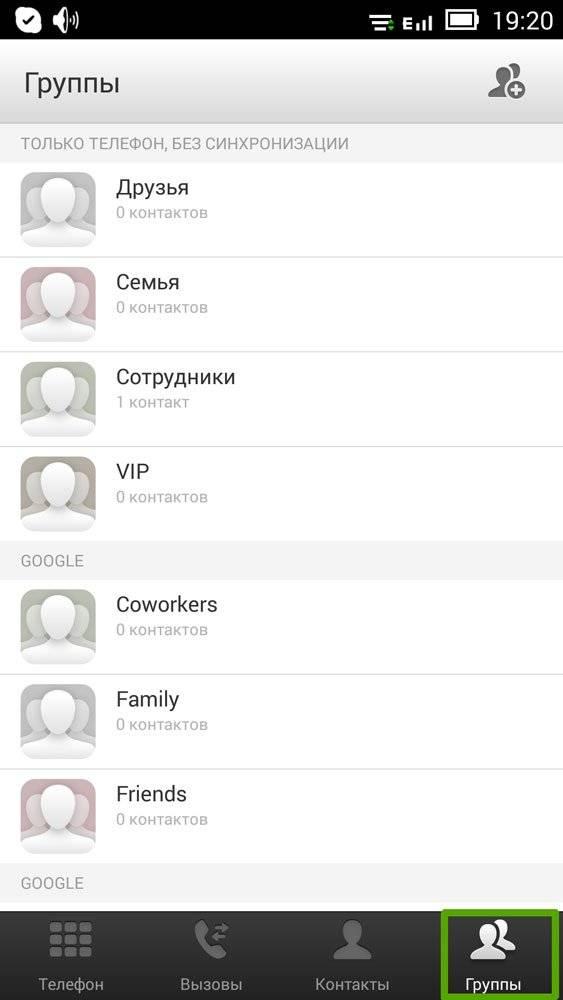vybor-gruppy-kontaktov.jpg
