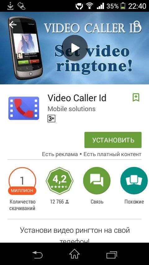 video-caller-id.jpg