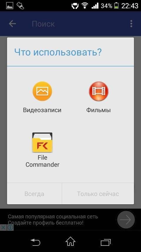 vybor-prilozheniya-1.jpg
