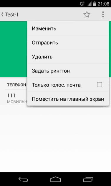 kak-postavit-melodiyu-2.png