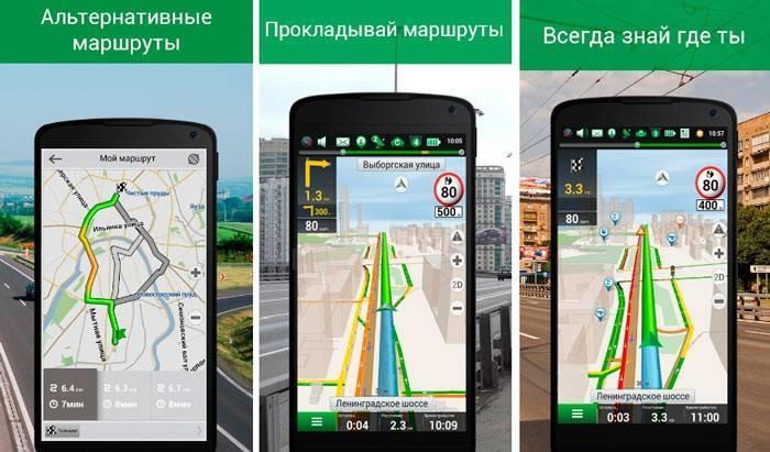 1-android-navi.jpg