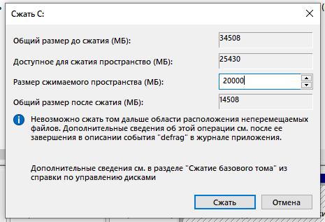 windows-prepare-partition-c-compress.png