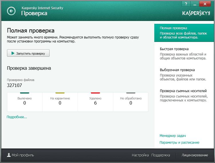 zona-ne-zapuskaetsya-3.png