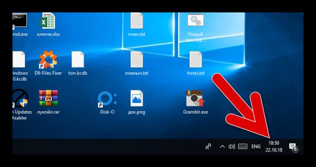 data-i-vremja-Windows-10.png