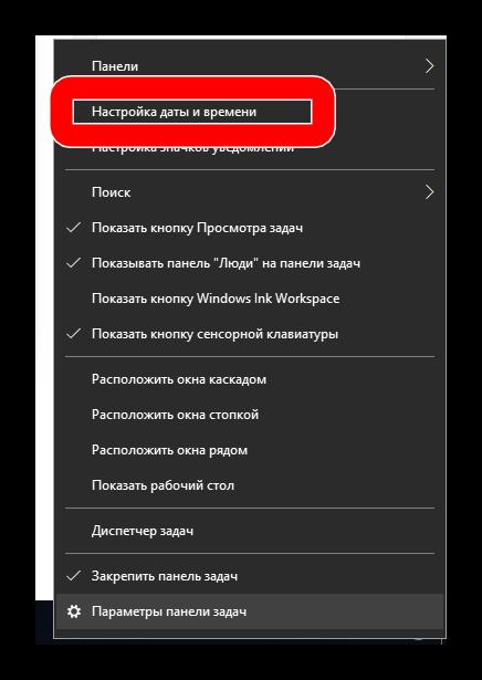 nastrojka-daty-i-vremeni-Widnows-10.png