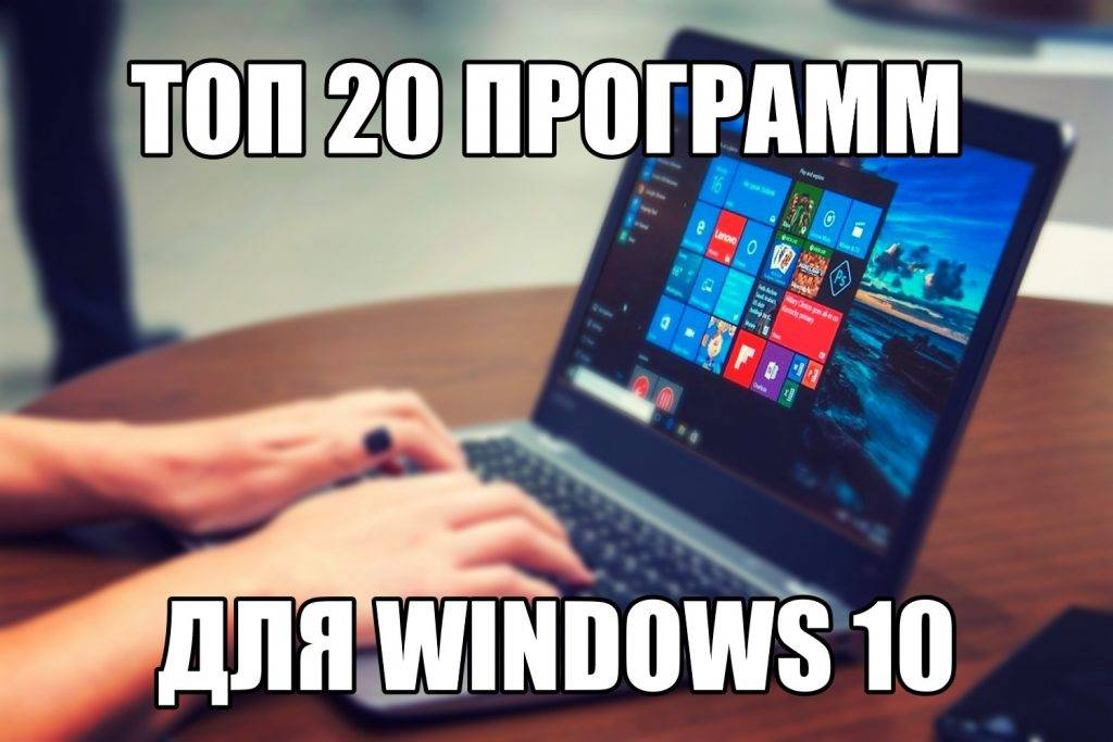 top-20-programm-dlya-windows10-1024x683.jpg