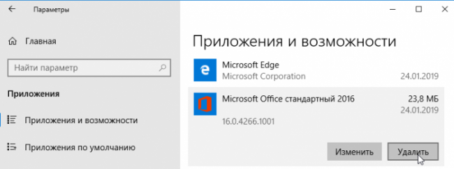 002-win10-office-problem-e1559595470922.png