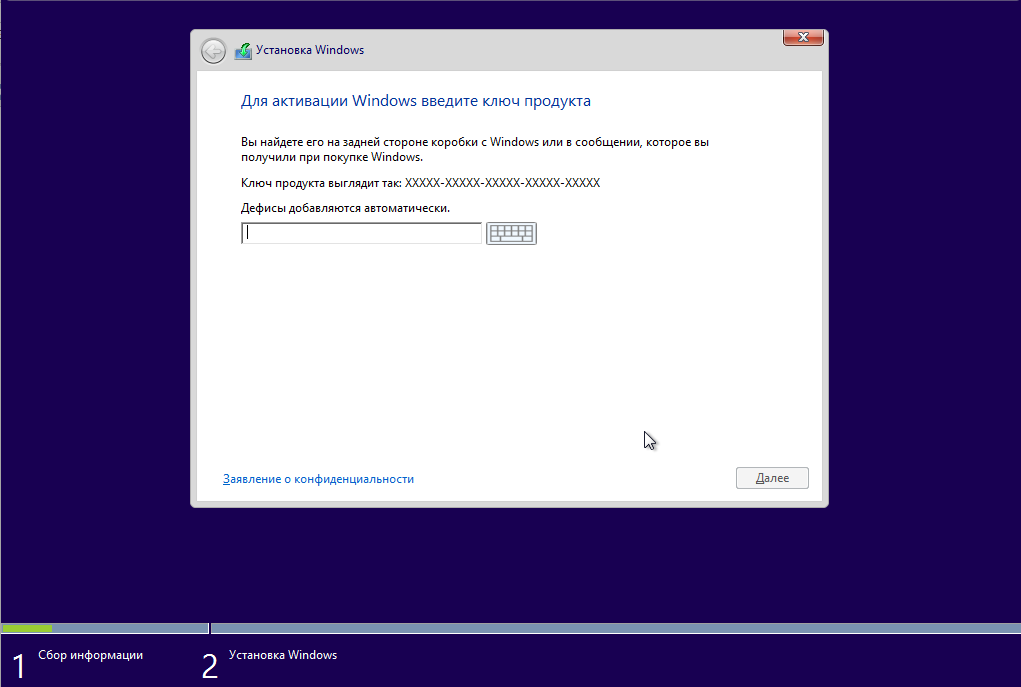 10-Vvodim-cliuch-Windows-8.png