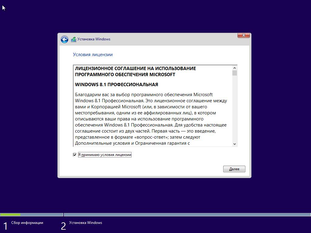 11-Prinimaem-licenzionnoe-soglashenie-Windows-8.png