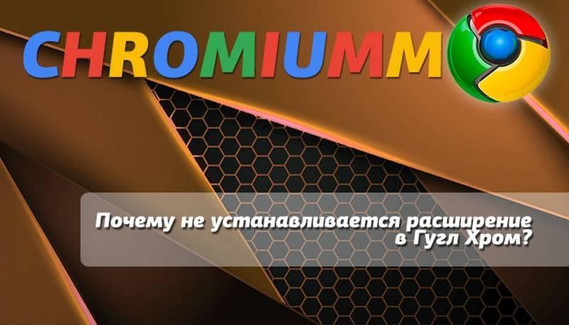 ne-ustanavlivayutsya-rasshireniya-v-google-chrome-6.jpg