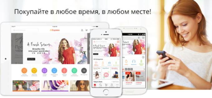 mobilnoe-prilozhenie-aliyekspress.png