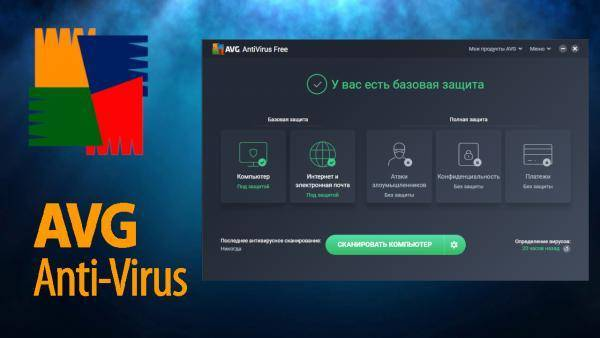 avg-antivirus-free-obzor-600x338.png