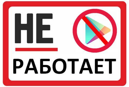 ne-rabotaet-Play-Market.jpg