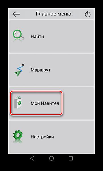 Perehodim-vo-vkladku-Moy-Navitel.png