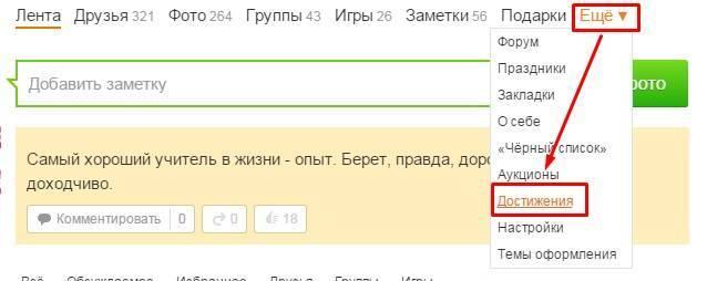 dostigeniya-ok.jpg