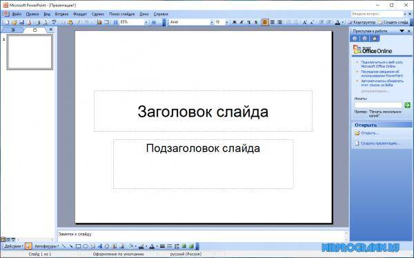 powerpoint-1-600x374.png