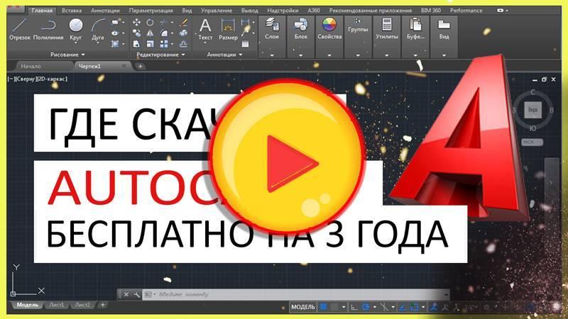 AutoCAD-skachat-besplatno.jpg