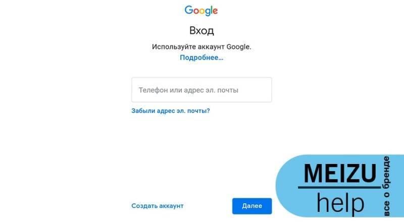 ne-ustanavlivaetsya-google-installer-na-meizu-shag-3.jpg