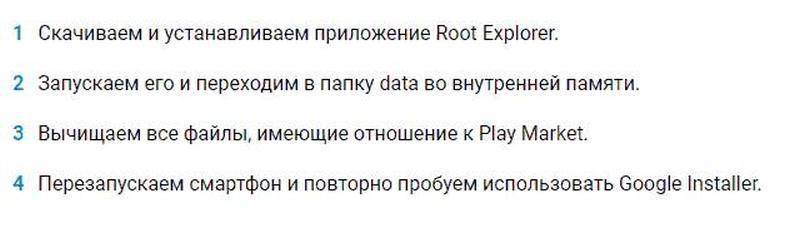 ne-ustanavlivaetsya-google-installer-na-meizu-shag-4.jpg