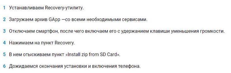 ne-ustanavlivaetsya-google-installer-na-meizu-shag-5.jpg