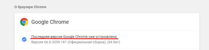 Proverjaem-obnovlenie-brauzera-Google-Chrome-e1527534602709.png