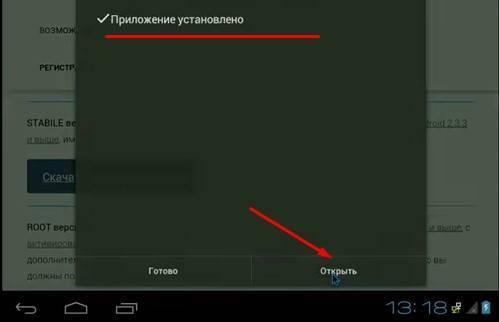 spy_po_install_6.jpg