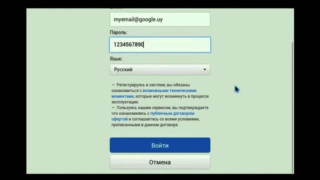 Прослушка телефона - Регистрация