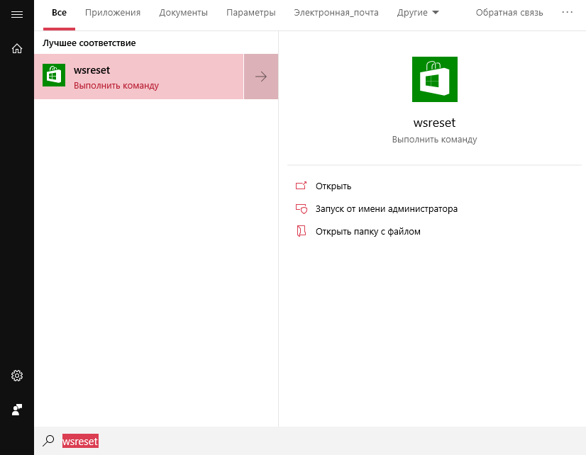 Kak-sbrosit-Magazin-Windows-10.png